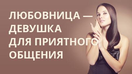 Секс знакомства с девушкой в новосибирске без обязательств знакомства на ночь г москва